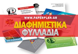 Εκτύπωση εντύπων και διαφημιστικών φυλλαδίων.