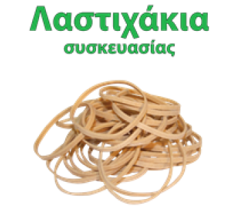 Λάστιχα - δακτυλοβρεχτήρες